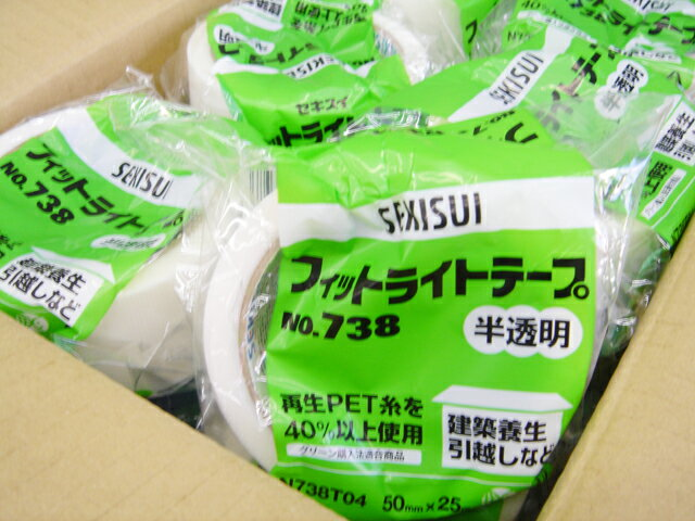 (半透明・ナチュラル)セキスイフィットライトテープNo.738 50mm巾×25m巻(養生テープ)1ケース30巻入 養生テープ