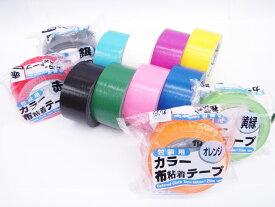 12色から選択 引っ越しや文化祭・学園祭などにも 包装用カラー布粘着テープNo.384 50mm巾×25m巻