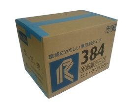 包装用カラー布粘着テープNo.384 50mm巾×25m巻 30巻入