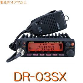 【DR-03SX】 29MHz モノバンド FM モービル10W機※取り扱い免許:4アマ/ALINCO アルインコ 無線機 無線 モービル無線機 アマチュア無線機 アマチュア 無線機 アマチュア無線 トランシーバー モービル タイプ シンプル コンパクト 小型 受信機 ハンドマイク