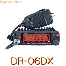 【DR-06DX】@アルインコ50MHzモノバンドFMモービルデジタル変調対応・20W出力