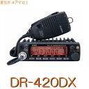 【DR-420DX】430MHzモノバンドFMモービルデジタル変調対応・20W出力※取り扱い免許:4アマ/ALINCO アルインコ 無線機 アマチュア無線機…