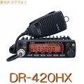 アルインコDR-420HX