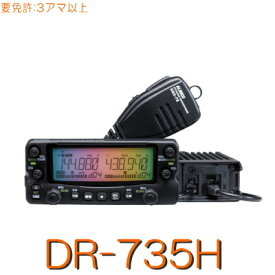 【DR-735h】@アルインコ144/430MHz2バンドモービル二波同時・フルデュープレックス方式・50W出力※取り扱い免許:3アマ/ALINCO アルインコ