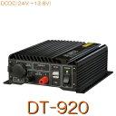 【DT-920】スイッチング方式DCDCコンバーター24V→13.8V出力20A〜22A/アルインコ(ALINCO)