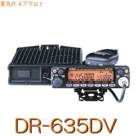 【DR-635DV】144/430MHz2バンドモービル二波同時・デジタル変調対応・20W出力※取り扱い免許:4アマ/ALINCO アルインコ