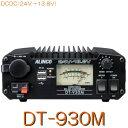 2/16 01:59マデ ポイント5倍(エントリーで14倍)【DT-930M】スイッチング方式DCDCコンバーター24V→13.8V出力30A〜32A/アルインコ(ALINCO)