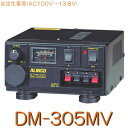 【DM-305MV】リニア式安定化電源※無線機対応の目安:10Wまで 《アマチュア無線用・POWER SUPLY》/ALINCO アルインコ