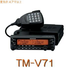 【TM-V71】144/430MHz二波同時デュアルモービル20W出力※取り扱い免許:4アマKENWOOD