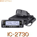 【IC-2730】144/430MHz2バンドモービル二波同時・20W機!※取り扱い免許:4アマiCOM