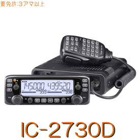 【IC-2730D】144/430MHz2バンドモービル二波同時・50W機!※取り扱い免許:3アマiCOM(アイコム) トランシーバー アマチュア 無線機 モービル モービルトランシーバー Bluetoothユニット搭載 ブルートゥース ノイズキャンセリング デュアルバンド セパレート