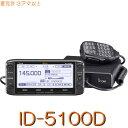 【ID-5100D】D-STAR&GPS標準対応144/430MHz2バンド二波同時・50W機モービル!※取り扱い免許:3アマiCOM
