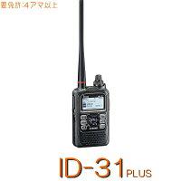 アマチュア無線・デジタル/アナログトランシーバー【ID-31】@iCOM430MHzハンディデジタル兼用+GPS※取り扱い免許:4アマ