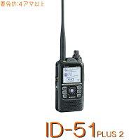アマチュア無線・デジタル/アナログトランシーバー【ID51】@iCOM144/430MHz2バンドハンディデジタル兼用+二波同時+GPS※取り扱い免許:4アマ/無線/無線/無線/無線/無線/無線/無線/無線/無線/無線/無線/無線/無線/無線/無線/無線