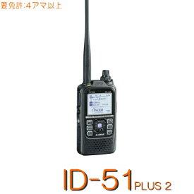 【ID-51 プラスモデル2】144/430MHzデジタル兼用ハンディ5W出力※取り扱い免許:4アマ アイコム アマチュア 無線 アマチュア 無線機 デジタル トランシーバー 遠距離 通信 防水 高精度 GPS microSD android
