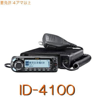 2/16 01:59マデ ポイント5倍(エントリーで14倍)【ID-4100】D-STAR&GPS標準対応144/430MHz2バンド20W機モービル!※取り扱い免許:4アマiCOM