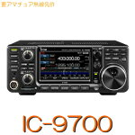 【IC9700シリーズ】144/430/1200MHzオールモードトランシーバーiCOM