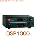 【DSP1000】スイッチングモード直流安定化電源※無線機対応の目安:20Wまで 《AC100→13.8V》/第一電波工業(DIAMOND A…