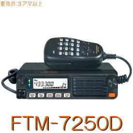【FTM-7250D】144/430MHz 2バンド(シングルワッチ)モービル50W※取り扱い免許:3アマ /YAESU STANDARD