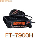 【FT-7900H】144/430MHz2バンドモービル50W出力!※取り扱い免許:3アマ/YAESU STANDARD
