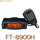 【FT-8900H】29/50/144/430MHz4バンドモービル二波同時・50W出力!※取り扱い免許:3アマ/YAESU STANDARD