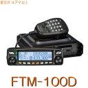 【FTM-100D】144/430MHz2バンド(シングルワッチ)モービル※取り扱い免許:4アマ/YAESU STANDARD