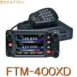 【FTM-400XD】@スタンダード《アマチュア無線機・次世代デジタル・アナログトランシーバー》144/430MHz2バンドモービル※取り扱い免許:4アマ