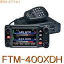 2/16 01:59マデ ポイント5倍(エントリーで14倍)【FTM-400XDH】144/430MHz2バンドモービル※取り扱い免許:3アマ/YAESU STANDARD