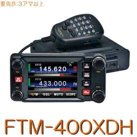 【FTM-400XDH】144/430MHz2バンドモービル※取り扱い免許:3アマ/YAESU STANDARD アマチュア無線 八重洲無線 八重洲 アマチュア 無線 機 モービル無線機 モービル タイプ フル カラー タッチパネル