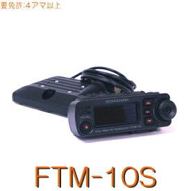 【FTM-10S】バイク用144/430MHz2バンドモービル防水・防塵で7W出力!※取り扱い免許:4アマ/YAESU STANDARD