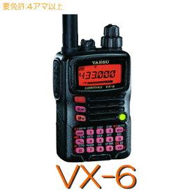 【VX-6】144/430MHz2バンドハンディ 防水 シンプル!5W出力※取り扱い免許:4アマ/YAESU STANDARD アマチュア 無線 機 八重洲無線 八重洲 トランシーバー ハンディ 操作 簡単 充電 式 電池 式 アウトドア