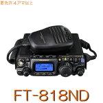 【FT-818NDシリーズ】1.8MHz〜50MHzオールモードトランシーバー/YAESUSTANDARD