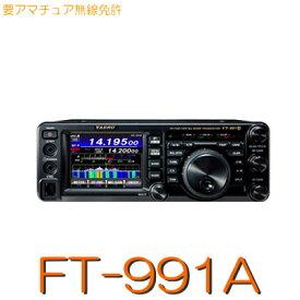 【FT-991Aシリーズ】1.8MHz〜430MHzオールモード(C4FM含)トランシーバー/YAESU STANDARD
