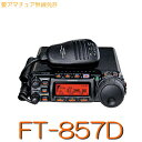【FT-857Dシリーズ】1.8MHz〜50MHzオールモードトランシーバー /YAESU STANDARD