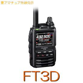 【FT3D】144/430MHz2バンドハンディデジタル兼用+二波同時+GPS&Bluetooth対応!※取り扱い免許:4アマ/YAESUアマチュア 無線 機 八重洲無線 デジタル トランシーバー ハンディ 防水 高精度 GPS microSD 【送料無料】