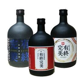 本格焼酎 球磨焼酎 有終完美 芋・麦・米 (3点セット/720ml)飲み比べセット