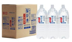 【送料無料】7年保存水 2L×6本【純天然アルカリ保存水 国産 災害グッズ 備蓄品 長期保存 ケイ・エフ・ジー】