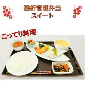 冷凍弁当 透析患者用 6食セット【こってり料理セット】