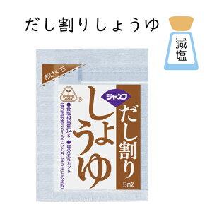 だし割りしょうゆ 個包装 5ml×40個【塩分控えめ 減塩 小分け 醤油 出汁 弁当 業務用 キューピー ジャネフ】