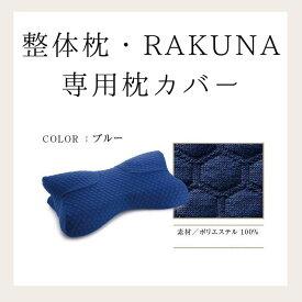 【枕カバー 整体枕 RAKUNA (ラクナ)】専用カバーブルー※本体は別売り