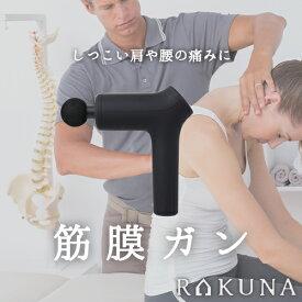 【整体筋膜ガン】 肩 腰 筋膜リリース ハンディ 筋膜 ほぐす 歪み 血流 振動 調節可能 コードレス デスクワーク オフィス 収納ケース付き 整体師 RAKUNA ギフト プレゼント 送料無料