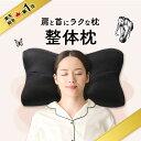 【限定クーポン配布中】 枕 肩 首 整体 おすすめ rakuna ラクナ ひんやり 冷感 枕 まくら 整体枕 ほぐし 解消 負…