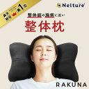 【 整体枕 RAKUNA ( ラクナ )】整体師の施術に近い整体枕 まるで整体師が支えているよう・・・枕 まくら ピロー 整体…