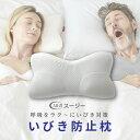 【送料無料】いびき防止枕 いびき防止 いびき対策 いびき対応枕 グッズ いびき いびき イビキ 安眠枕 快眠グッズ 安眠…