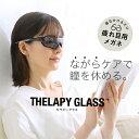 【セラピーグラス】眼鏡 アイウェア ブルーライトカット 眼精疲労 目元ケア 視力 デスクワーク テレワーク リモートワ…