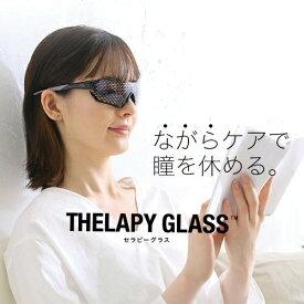 【セラピーグラス】眼鏡 アイウェア ブルーライトカット 眼精疲労 目元ケア 視力 デスクワーク テレワーク リモートワーク スマホ 疲れ目 ピンホール 軽い 痛くない 送料無料