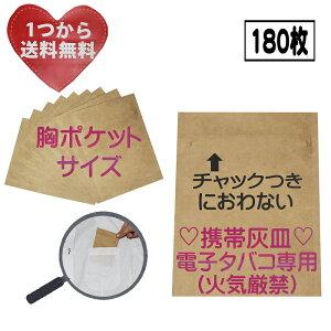 におわないチャック袋 ポケット吸い殻入れ 電子たばこ携帯灰皿(火気厳禁)防臭 防水 180枚 日本製