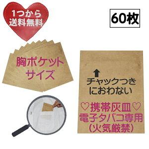 におわないチャック袋 ポケット吸い殻入れ 電子たばこ携帯灰皿(火気厳禁)防臭 防水 60枚 日本製