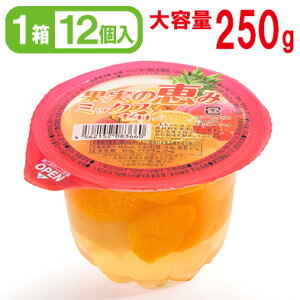 【果実の恵み】250gミックスゼリー もも みかん パイン チェリー 12個入り セイウ