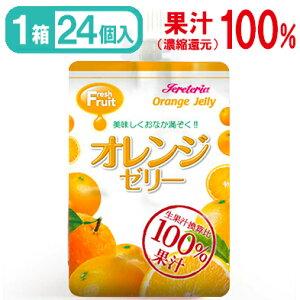 【国内製造】ゼリー飲料フレッシュフルーツ180gオレンジゼリー 24袋入